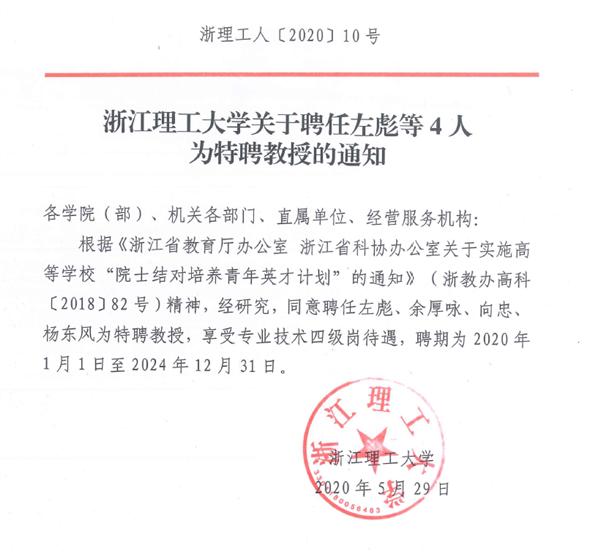热烈祝贺余厚咏老师被浙江理工大学