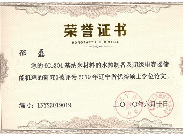 武祥教授被授予2019年省优秀硕士论