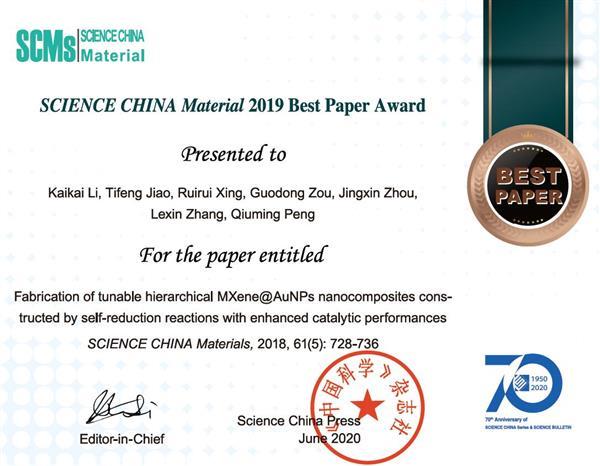 祝贺课题组论文入选SCIENCE CHINA