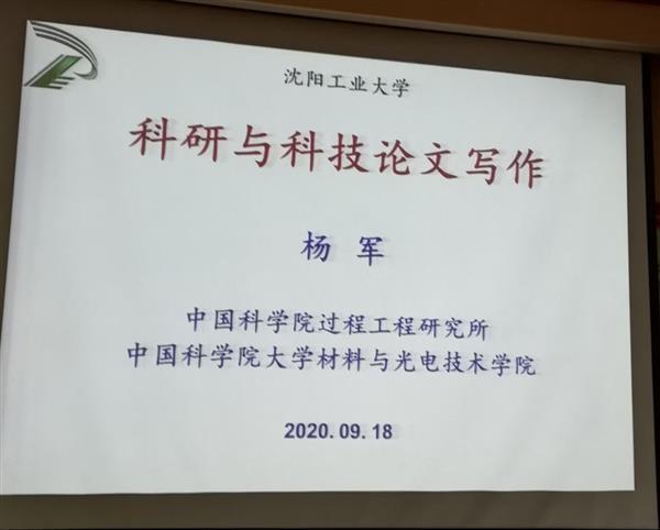中科院过程所杨军研究员来课题学术