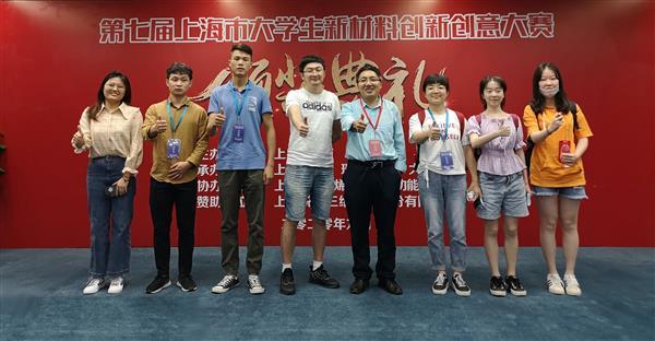 本课题组学生在第七届上海市大学生