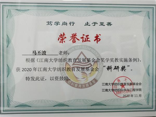 马丕波教授荣获2020年江南大学纺织