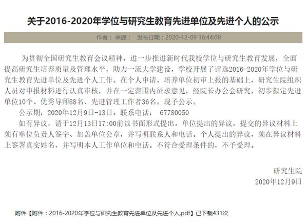 恭喜课题组组长张佳楠教授获得郑州