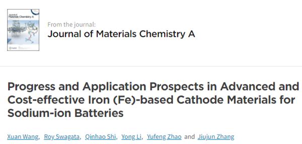 上海大学JMCA: 低成本钠离子电池铁