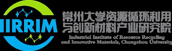 常州大学资源循环利用与创新材料研