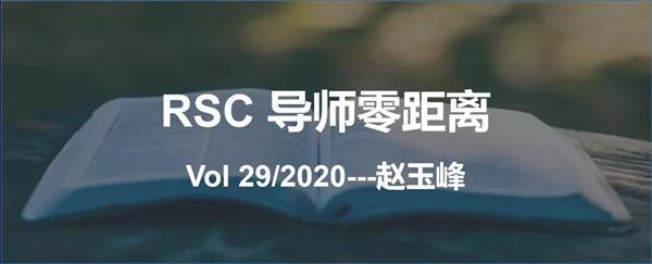 RSC导师零距离 | 赵玉峰:刚柔并济