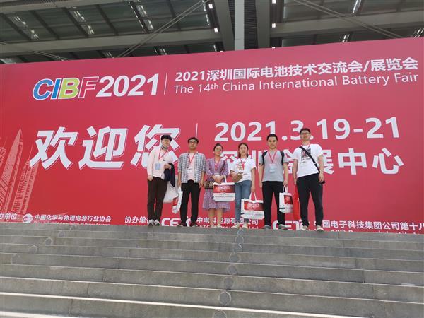 第十四届中国国际电池技术交流会/