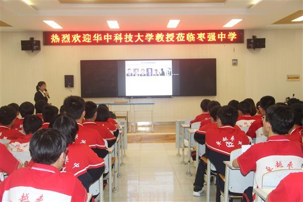 牛冉老师赴河北枣强中学做科普讲座