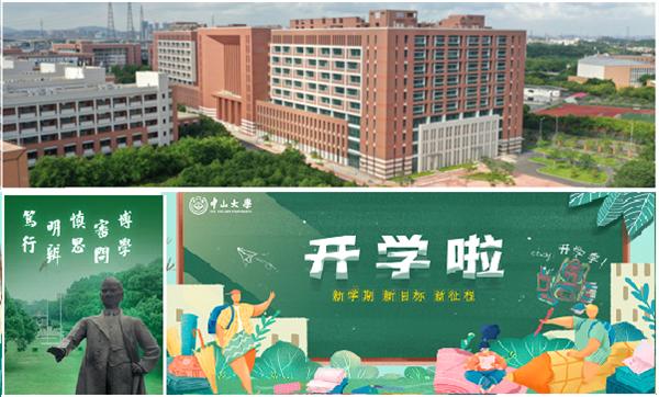 中山大学新建了材料科学大楼_2021