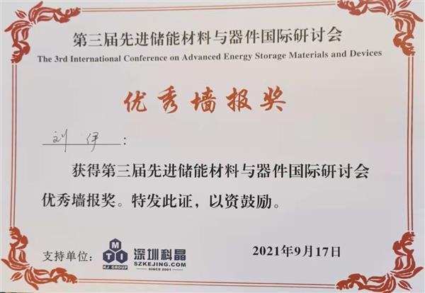 刘伊同学获得第三届先进储能与器件