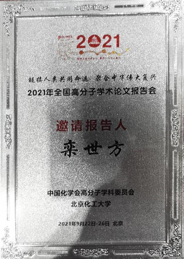 2021年,栾世方研究员受邀在《全国