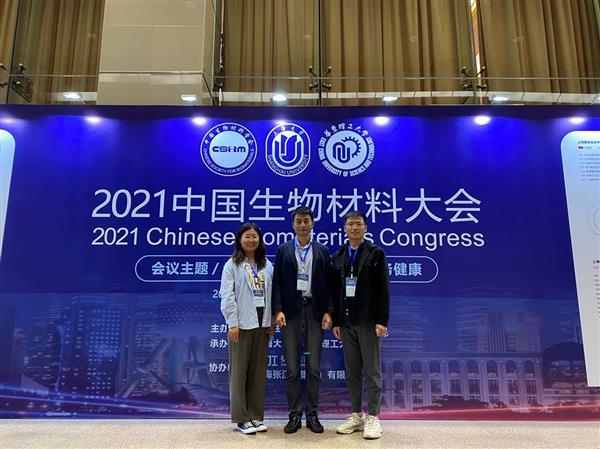 2021生物材料大会
