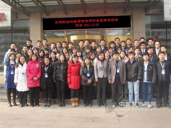 2011年12月天津交流研讨会