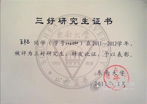 10级研究生王艳获2011-2012化学化