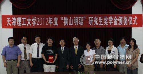"""祝贺硕士研究生韩凤丽获2012年""""横"""